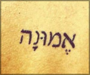 Hebrew Faith Tattoo Design