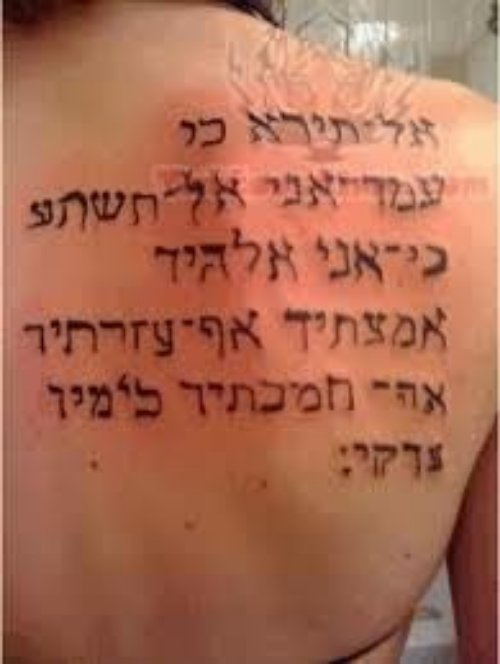 Hebrew Tattoo On Upper Back Shoulder