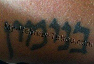 Wonderful Black Ink Hebrew Tattoo