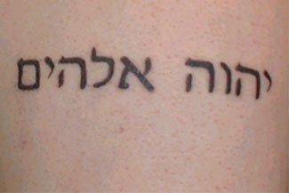Hebrew Tattoo Design