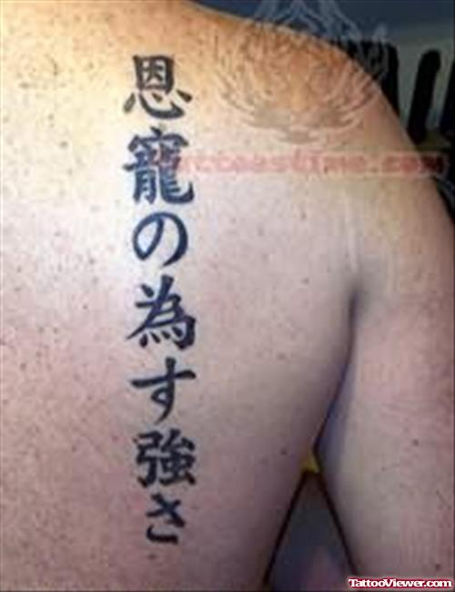 Kanji Tattoo On Upper Back
