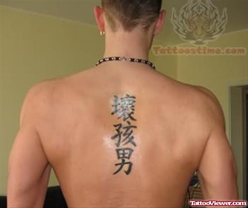 Latin Character Tattoo On Back