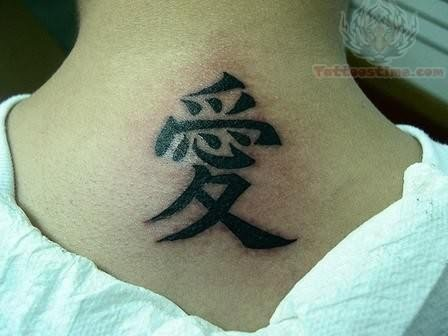 Elegant Love Tattoo On Back Neck